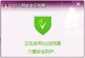 QQ安全提示